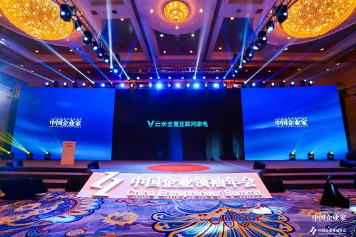 2019中国企业领袖年会传递新讯,云米科技陈小平深探5G+AI+loT全新革命