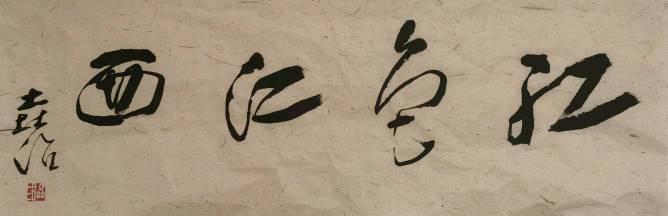 """垚治画行记——江西卷(一)画不完的乡愁,不一样的""""史记"""""""